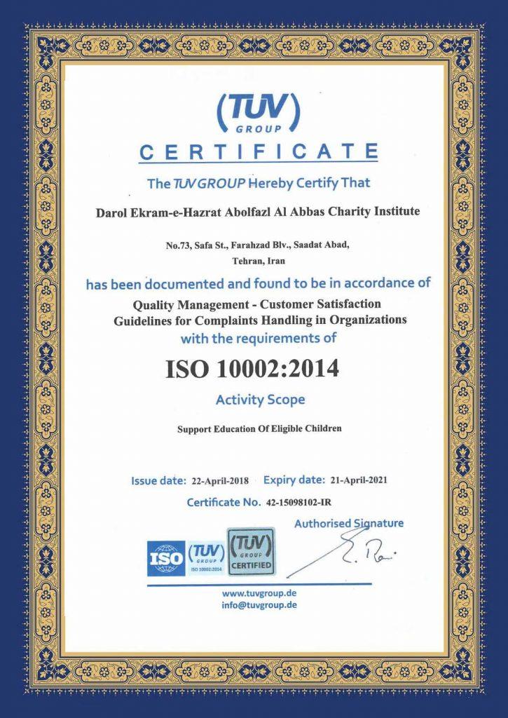 تضمین کیفیت 10002