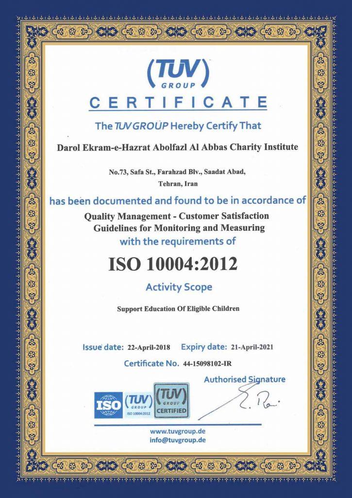 تضمین کیفیت 10004