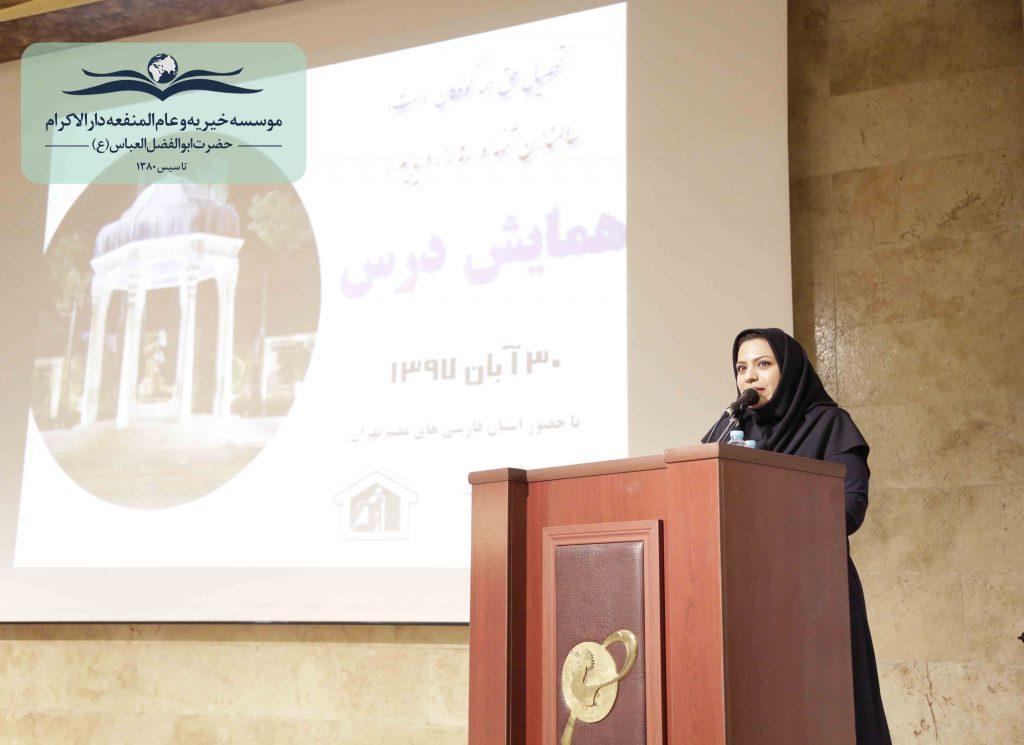 همایش درس با حضور حامیان و بانیان و استانی فارسی های مقیم تهران