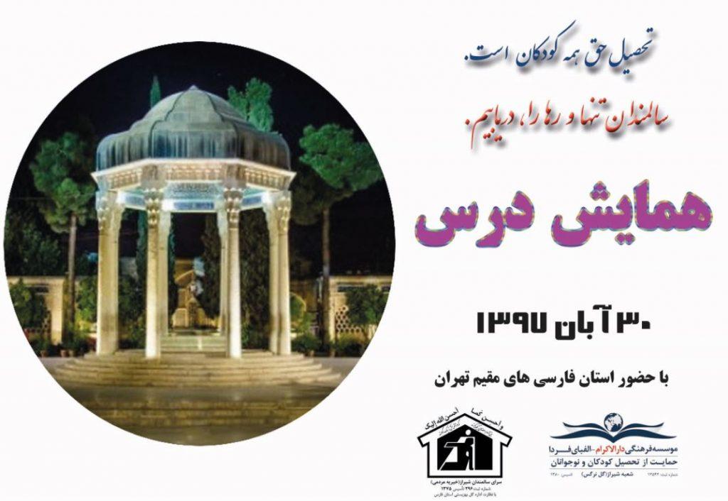 برگزاری همایش درس با حضور فارسی های مقیم تهران
