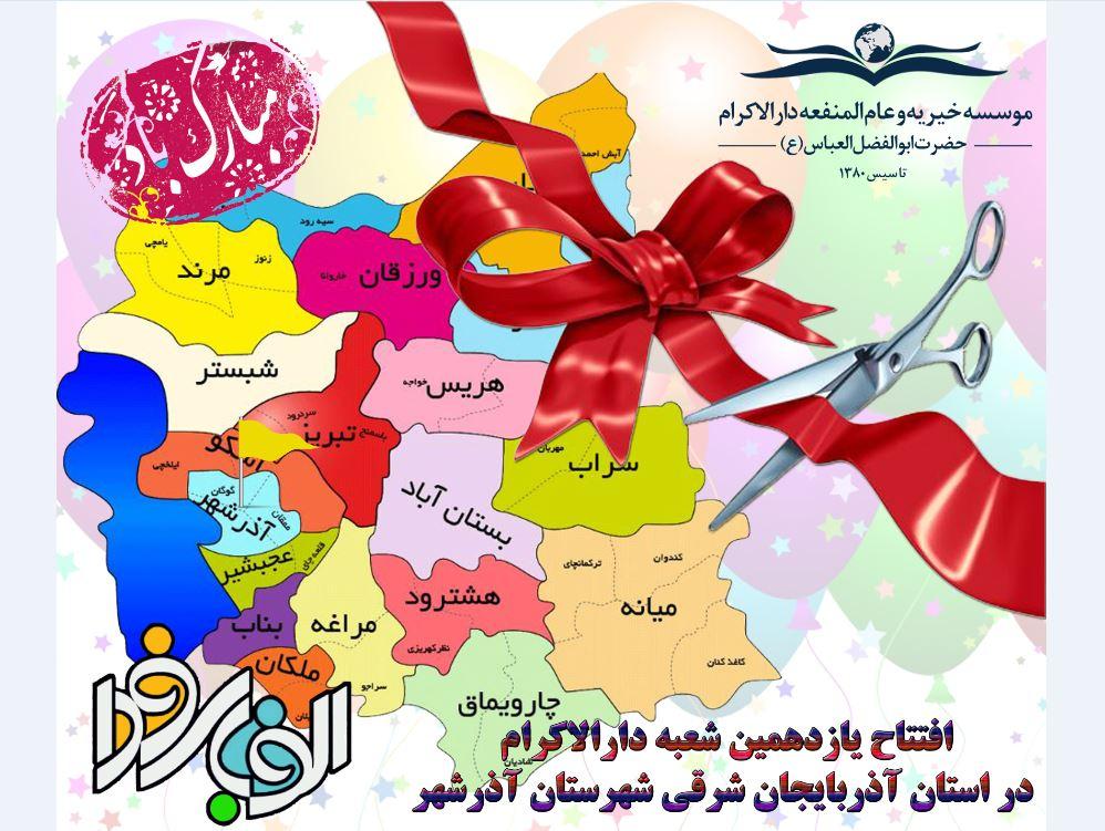 افتتاح یازدهمین شعبه موسسه دارالاکرام در شهر آذرشهر استان آذربایجان شرقی