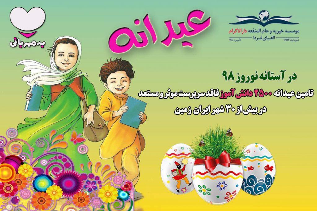 فراخوان تهیه عیدانه برای فرزندان بورسیه دارالاکرام در آستانه نوروز 98