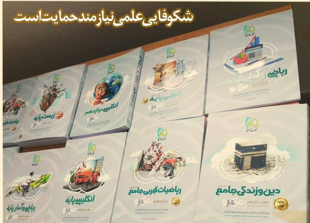 اهدای اقلام آموزشی و کتاب های کمک آموزشی توسط بانی، به دانش آموز آذرشهر