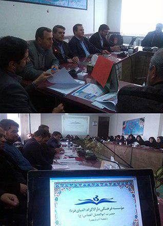 جلسه با مدیران و مسئولین آموزش پرورش شهرستان آذرشهر جهت همکاری بیشتر