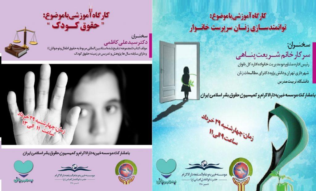 مشارکت موسسه دارالاکرام با کمیسیون حقوق بشر ایران در برگزاری کارگاه آموزشی
