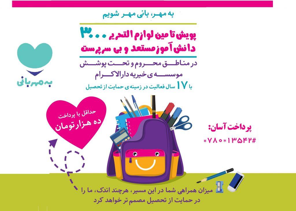 فراخوان تهیه لوازم التحریر برای بیش از 3000 دانش آموز مستعد