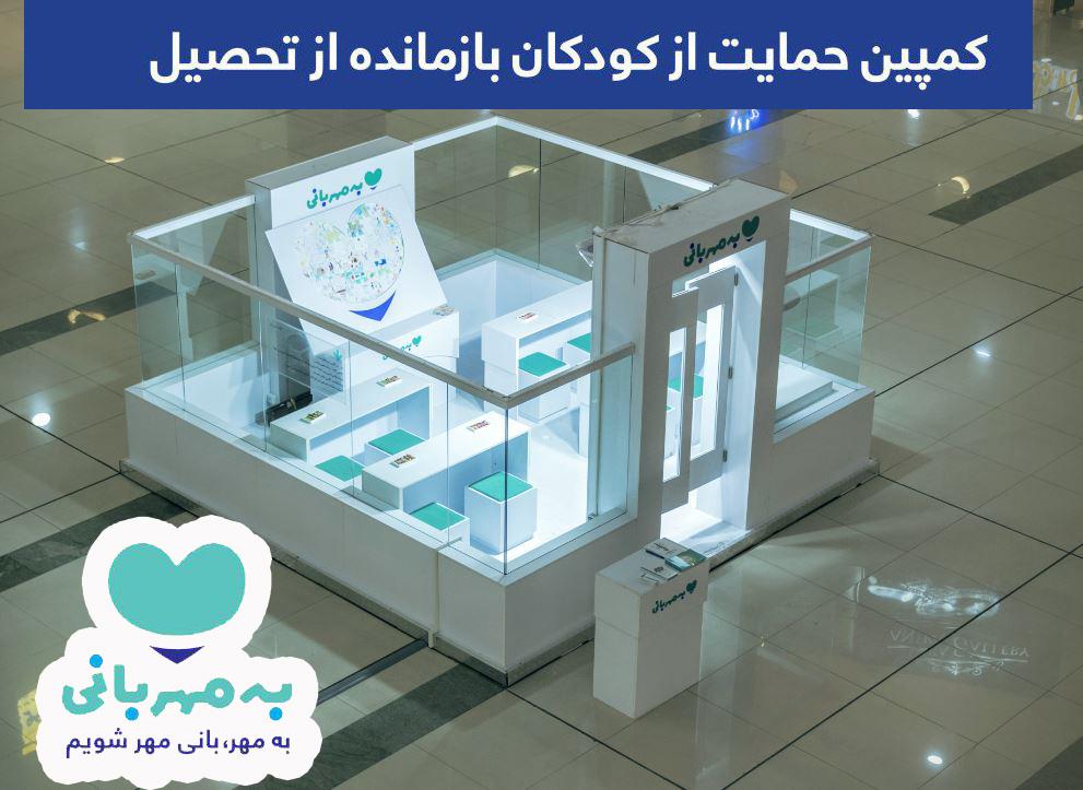 """کمپین کلاس درس """"به مهربانی"""" در مجتمع تجاری مگامال تهران آغاز شد"""