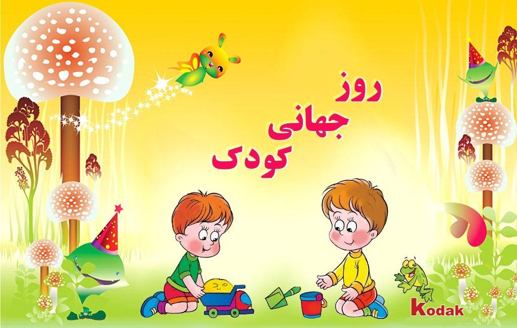 روز جهانی کودک، مصادف با 8 اکتبر (16 مهر 98) برای تمامی کودکان گرامی باد