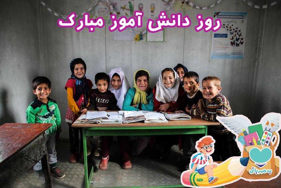 13 آبان روز دانش آموز