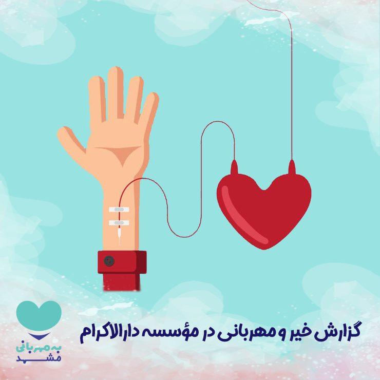 گزارش خیر و مهربانی در موسسه دارالاکرام