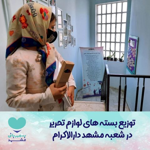 توزیع بسته های لوازم تحریر در شعبه مشهد دارالاکرام